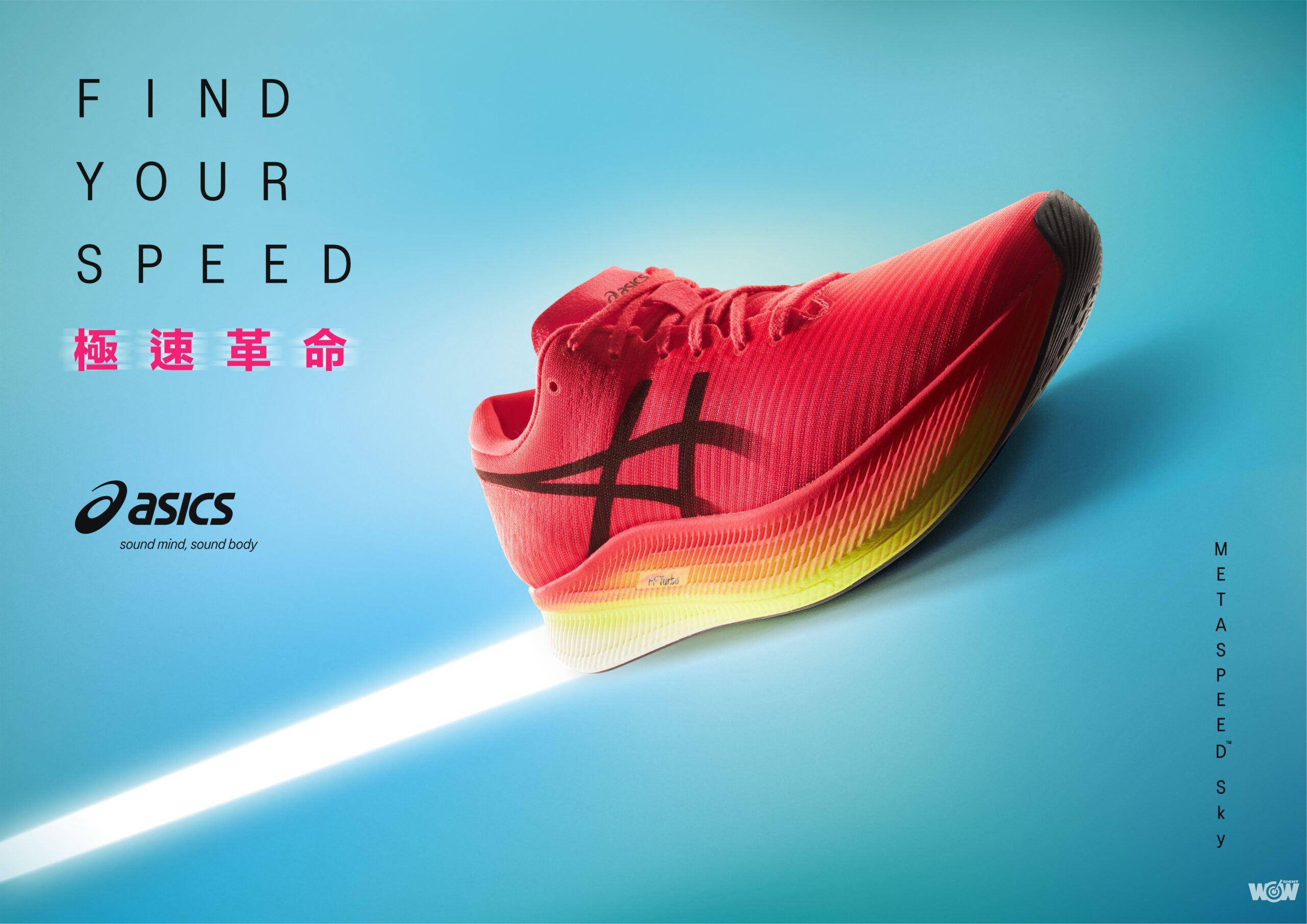《裝備》五倍券就選這雙 ASICS競速跑鞋METASPEED 10月23日全台正式登場
