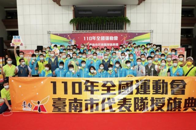 110年全國運動會台南代表隊授旗