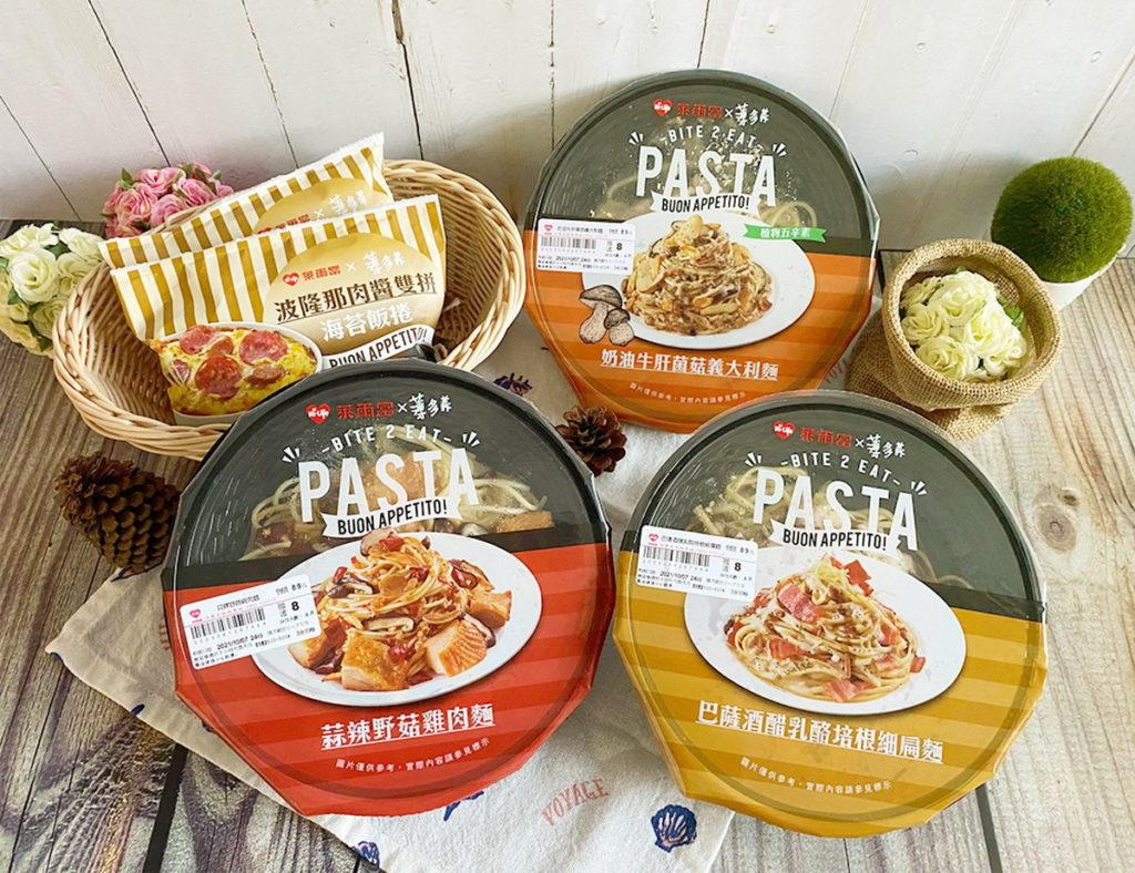 萊爾富即日起攜手「薄多義Bite 2 Eat」推出4款獨家聯名新品吸客,義大利麵嚐鮮價89元,飯捲49元。