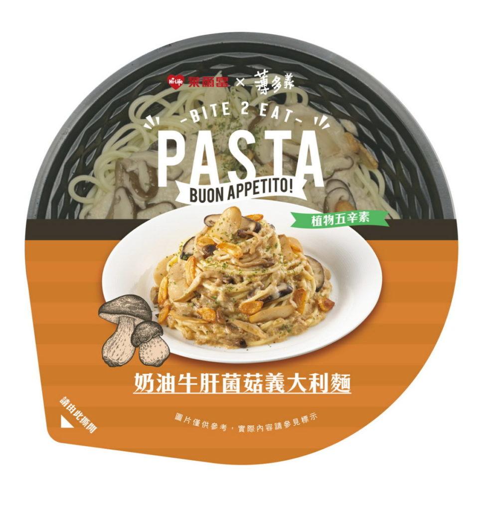 萊爾富即日起攜手薄多義推出4款聯名新品,奶油牛肝菌菇義大利麵,售價89元。