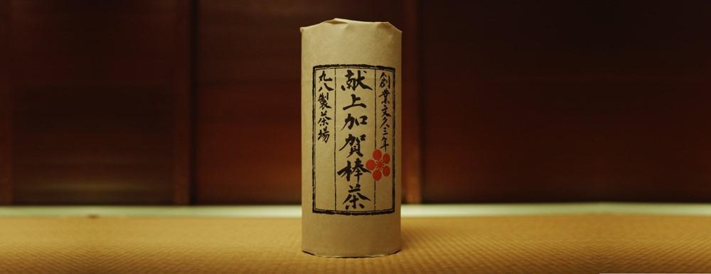 """只烘烤莖而不使用葉子,香味極高的焙茶""""加賀棒茶"""""""