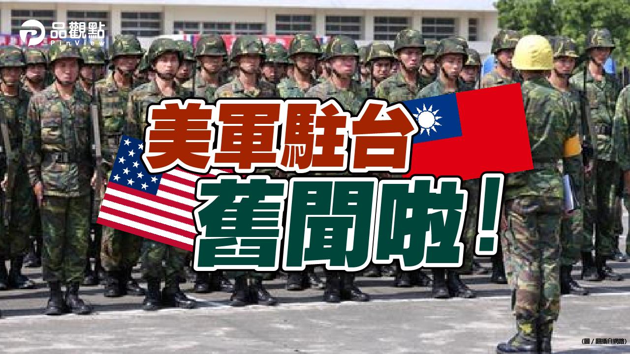 品觀點│去年11月台媒已披露美國特戰隊駐台訓練國軍│兩岸