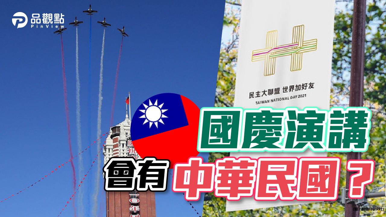 品觀點│蔡總統近期投書、致詞都用「台灣」│政治