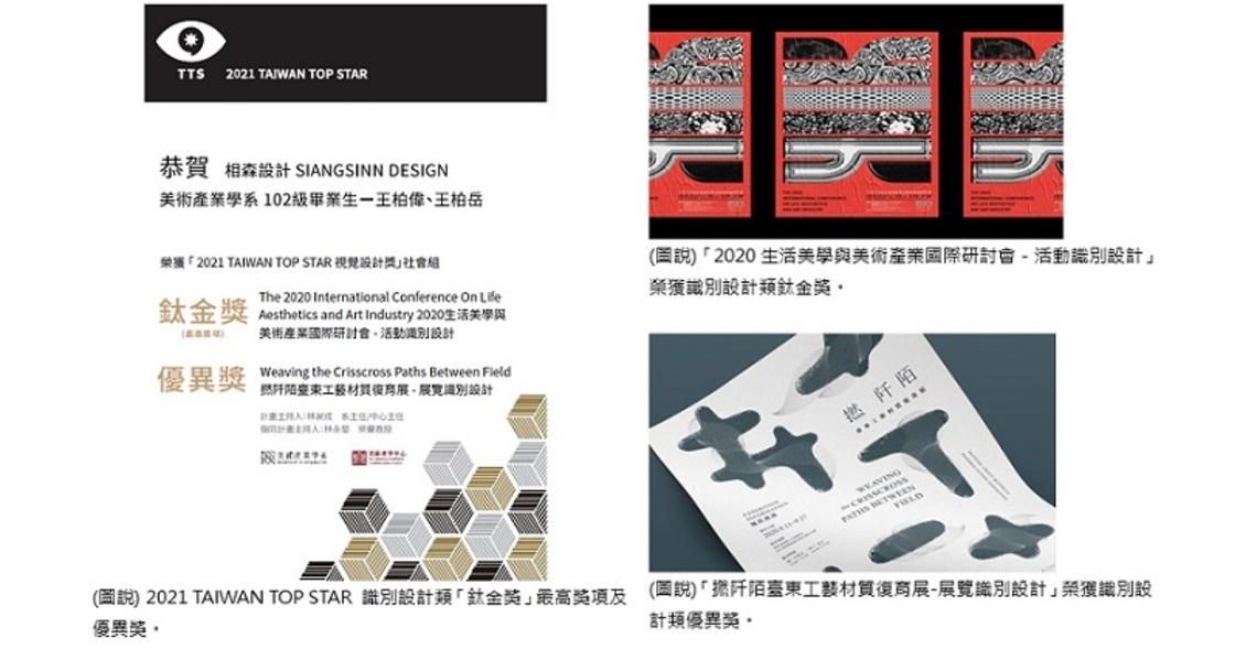 東大美產系屢獲設計大獎     2021年榮獲TTS視覺設計獎最高獎項