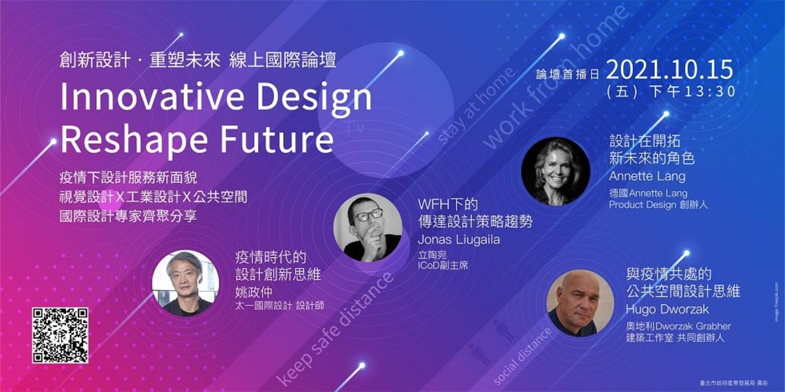 創新設計・重塑未來 「2021臺北設計獎設計論壇」    10/15線上探討疫後生活設計新思維