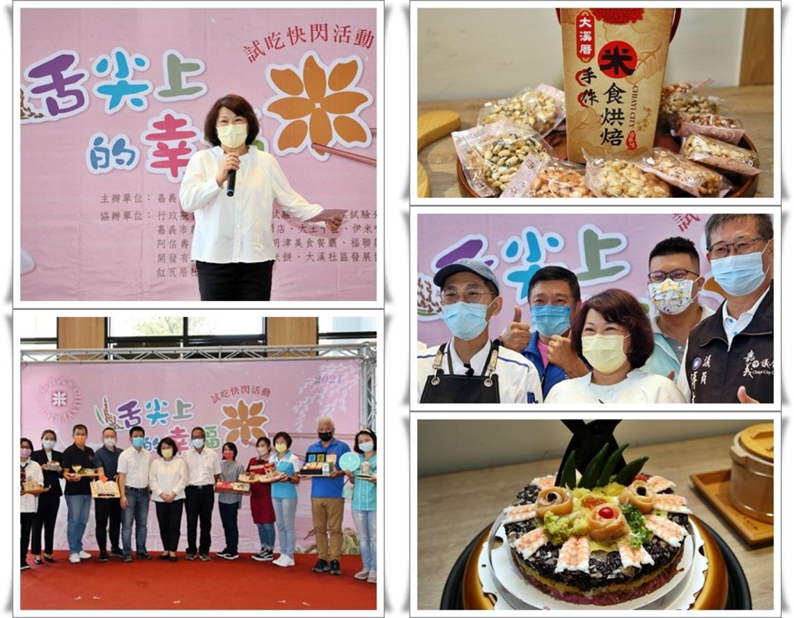 「幸福嘉義米」創意米食快閃試吃  國慶連假嘗鮮搶客