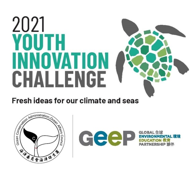 「青年創新挑戰提案-海洋廢棄物處理與回收」活動開跑