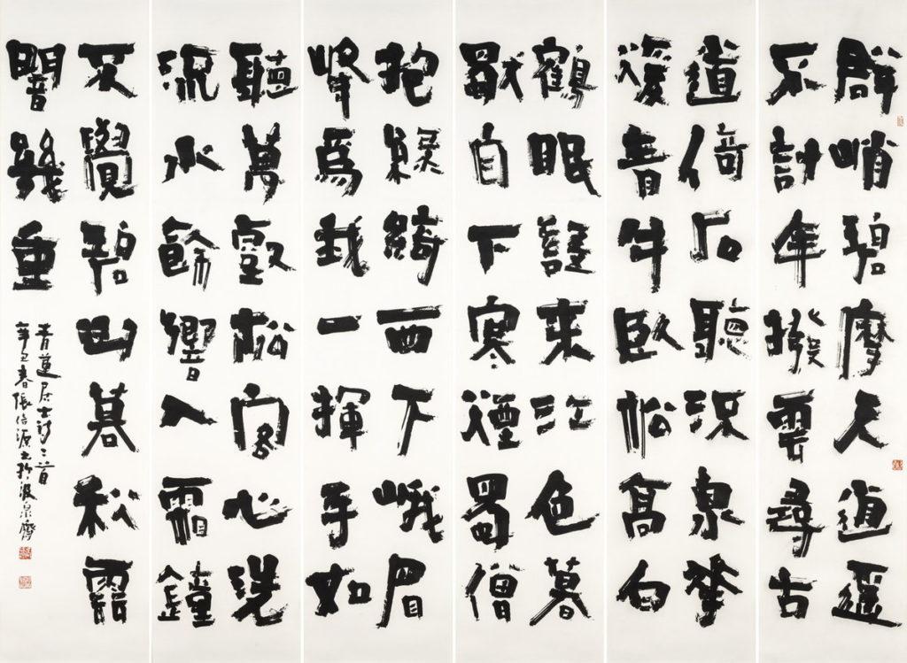 丁奇獎-張倍源 青蓮居士詩二首 書畫類書法第一名