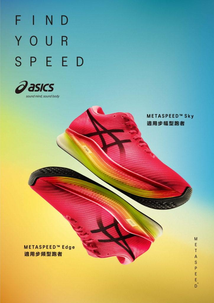 ASICS全腳掌碳纖維板競速跑鞋METASPEED