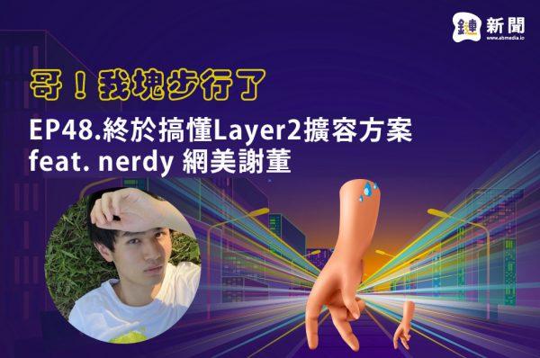 EP.48 終於搞懂Layer2擴容方案 feat. nerdy 網美謝董