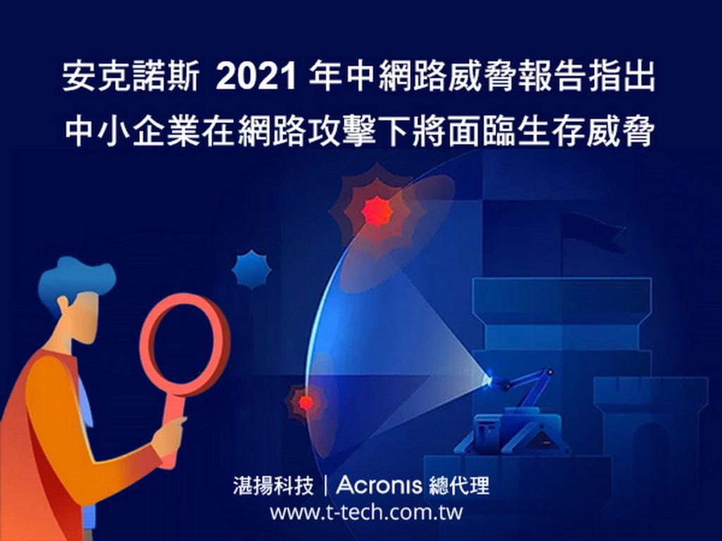 安克諾斯2021年中網路威脅報告指出  中小企業在網路攻擊下將面臨生存威脅