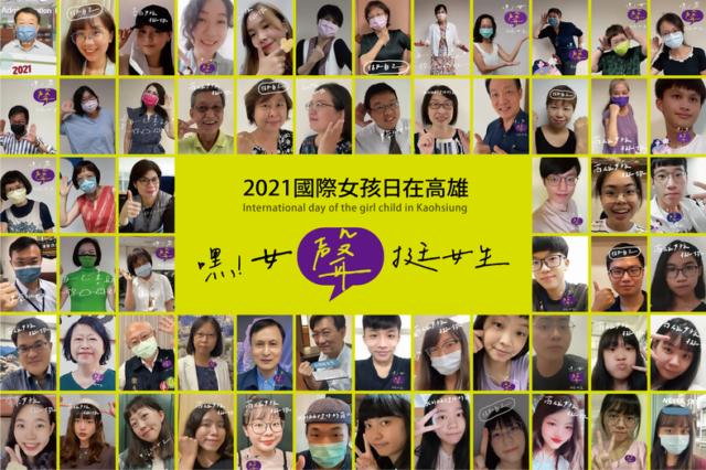 2021國際女孩日在高雄