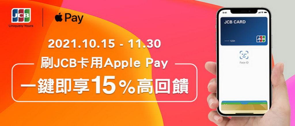 支持零接觸行動經濟模式 加碼數位新生活  刷JCB卡用 Apple Pay 享最高15%現金回饋