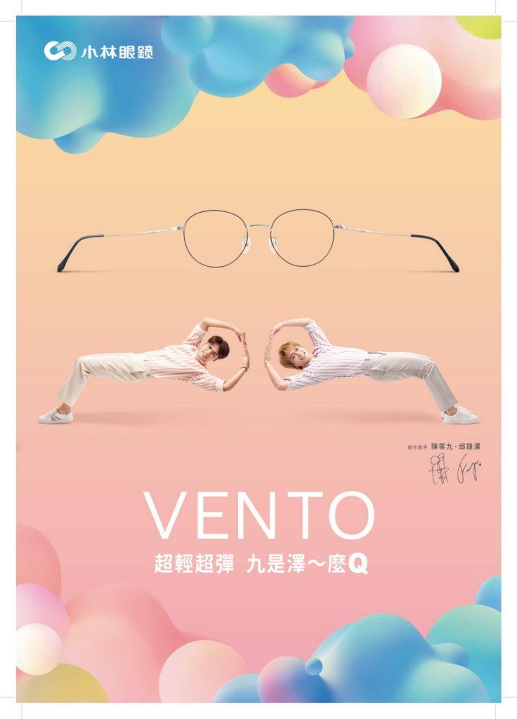 VENTO以「Q彈無極限」為主軸概念 打造出極輕量 極舒適的配戴體驗