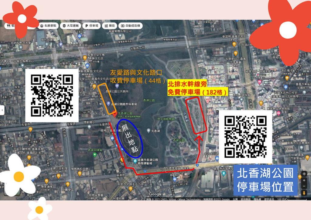 北香湖公園展出地點與停車資訊_嘉義市政府提供