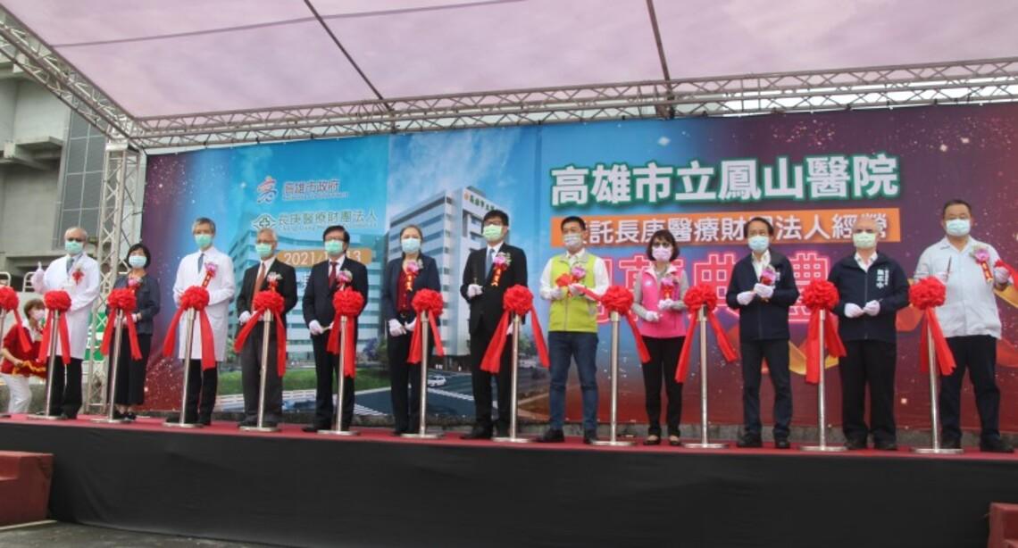 鳳山醫院一期新大樓開幕啟用〜長庚醫療財團法人擴大地區健康照護量能