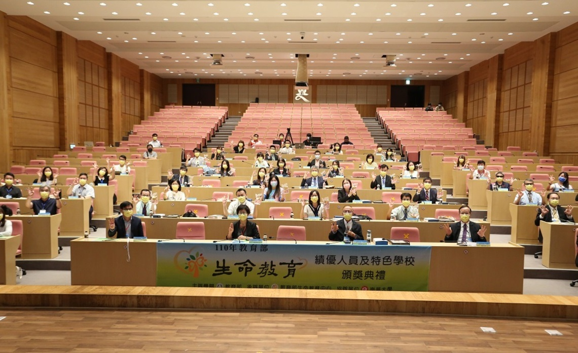 110年教育部生命教育特色學校及績優人員頒獎典禮    今在南華大學舉行