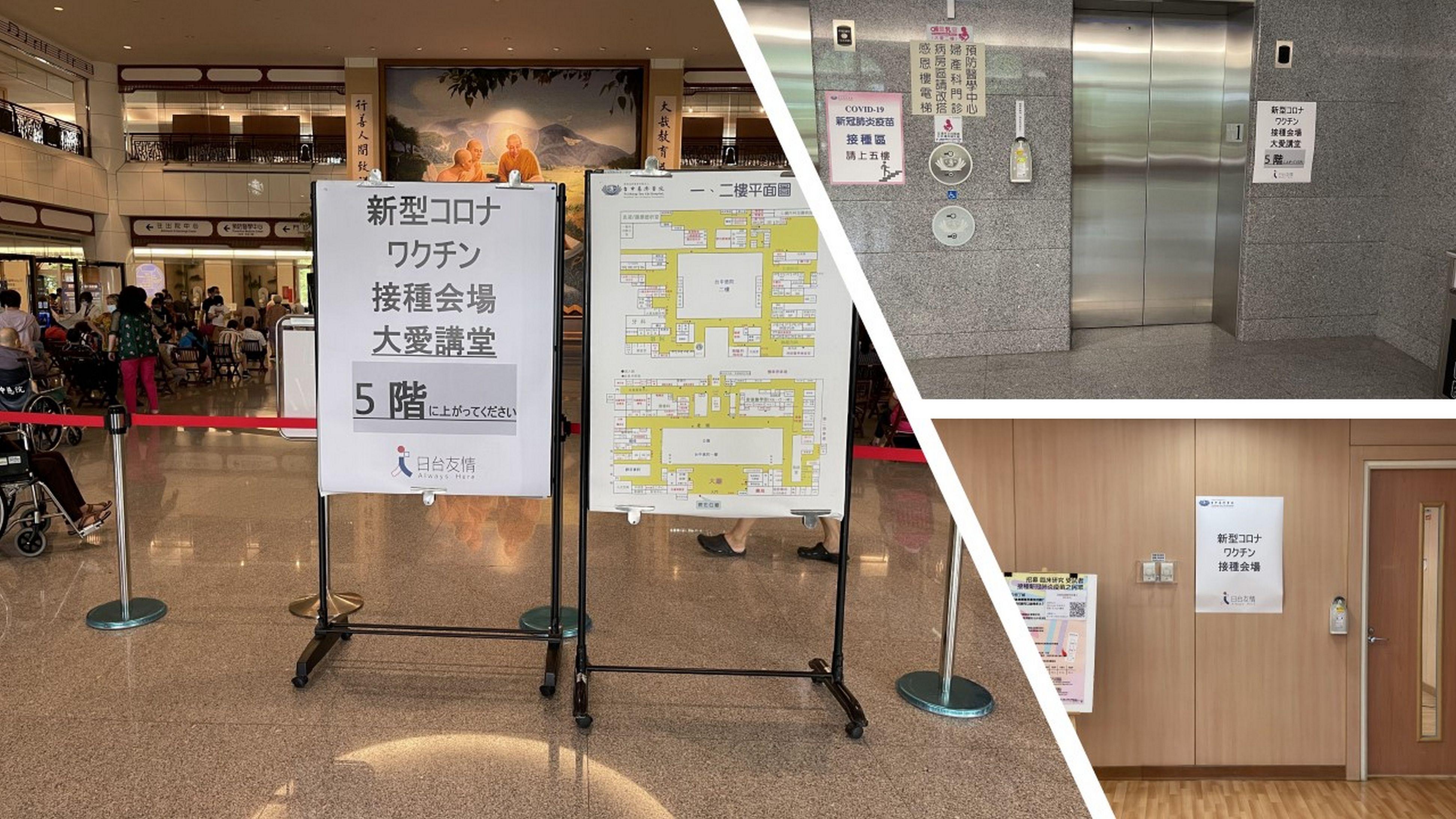 臺中慈濟醫院醫事室統籌此次日僑新冠疫苗接種,貼心設置動線指引海報。