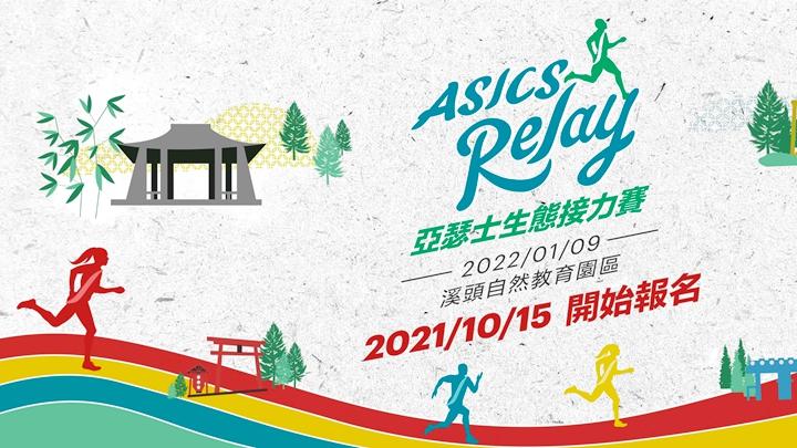 ASICS RELAY 亞瑟士生態接力賽 用運動成為更好的自己