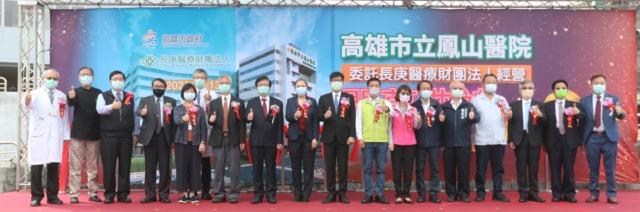 高雄市立鳳山醫院一期大樓啟用 陳其邁:擴大鳳山醫療服務量能