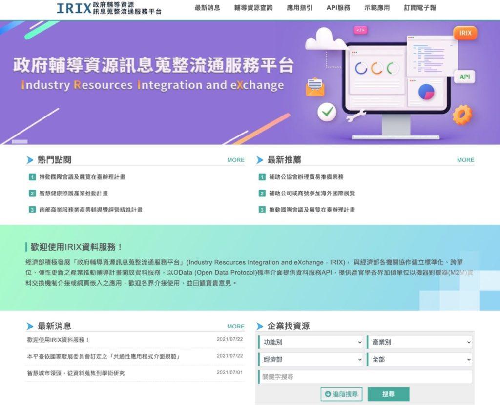 一站式「政府輔導資源訊息蒐整流通服務平臺」上線