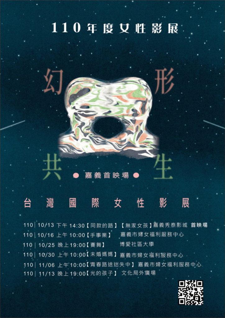 台灣國際女性影展嘉義首映會登場 透過影像探討社會多元議題