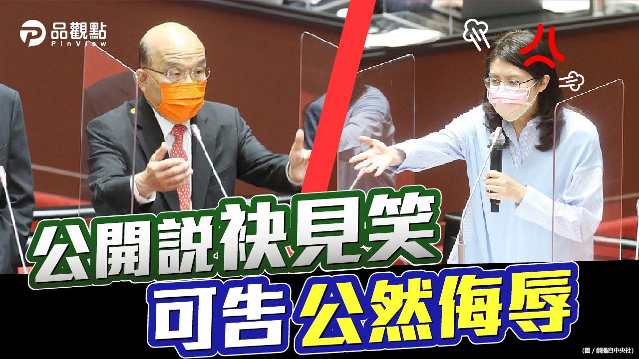 品觀點|蘇貞昌嗆鄭麗文袂見笑 國民黨團要蘇揆道歉|政治
