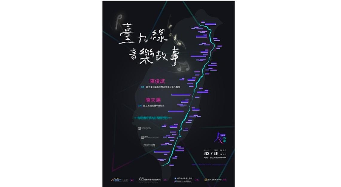 《科技部人文沙龍系列》  臺九線音樂故事