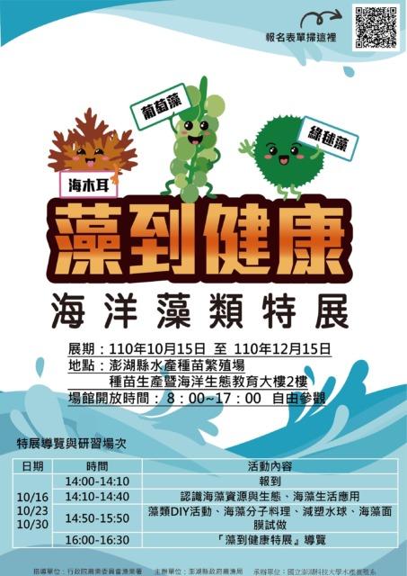 「澎湖大型海藻養殖及應用特展-藻到健康」開展囉!