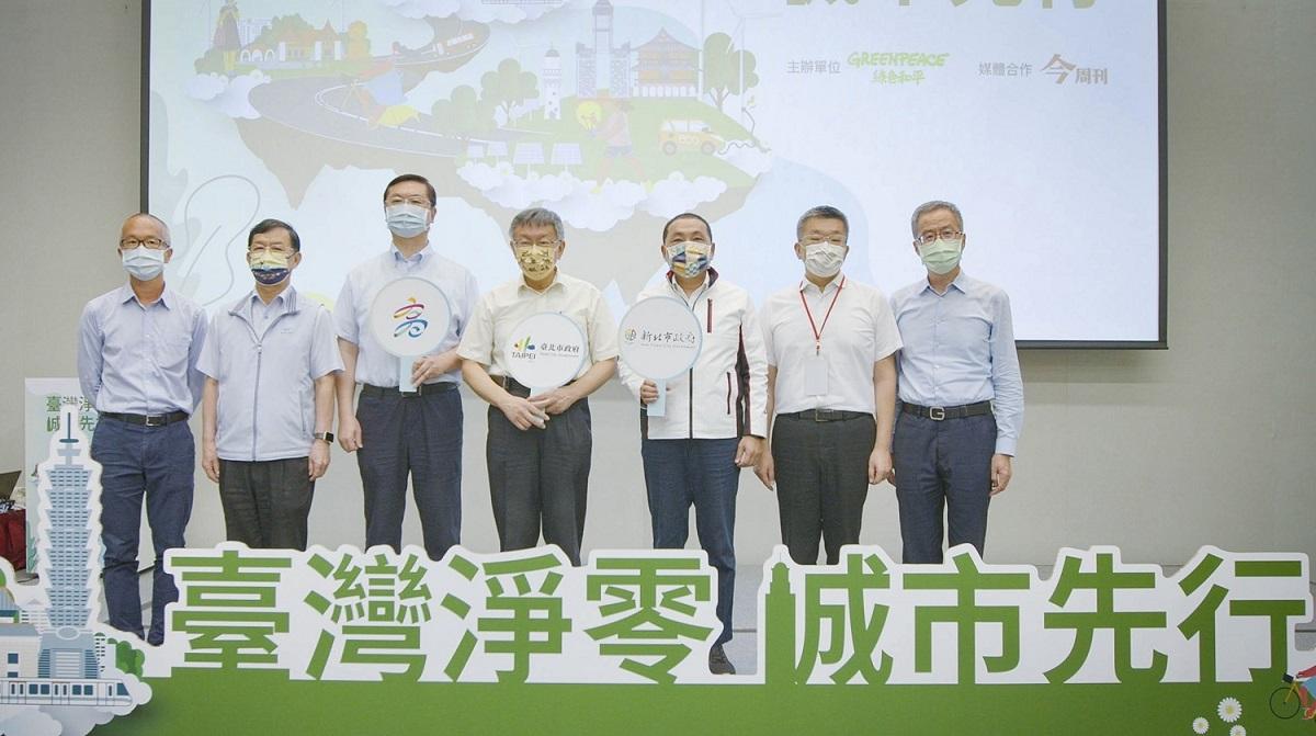 響應全球減碳浪潮 中央與地方領袖承諾2050淨零城市第一步