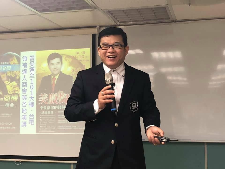 財務策劃師蘇裕豐是一位少數擁有美中台三地證照的財務策劃師,更連續3年榮獲台灣最佳財務策劃師殊榮