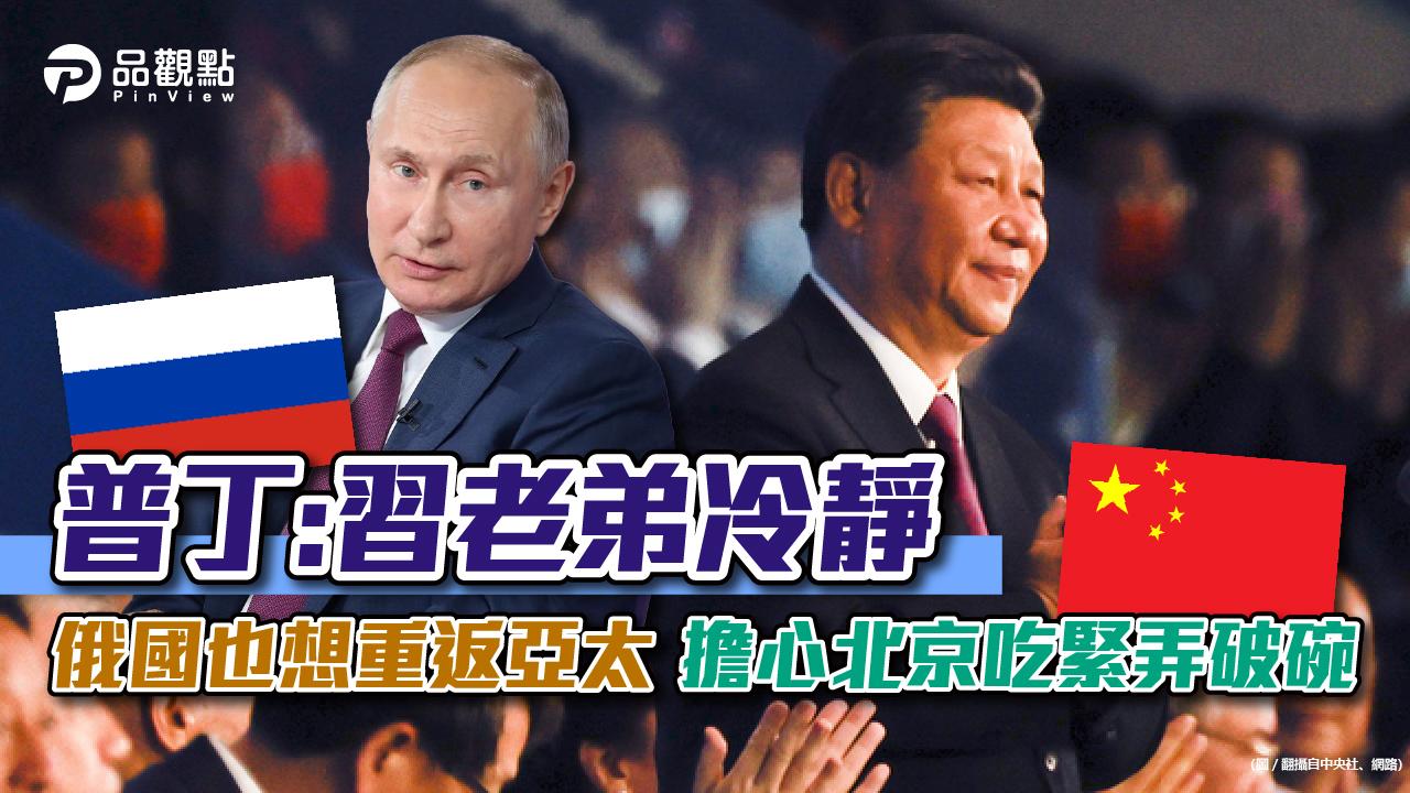 品觀點│中俄在日本海軍演 俄已是中國關鍵的能源供應國 國際