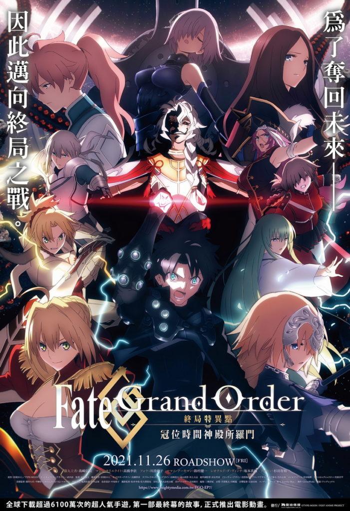 粉絲狂敲碗《Fate/Grand Order-終局特異點 冠位時間神殿所羅門-》預售票特典公開