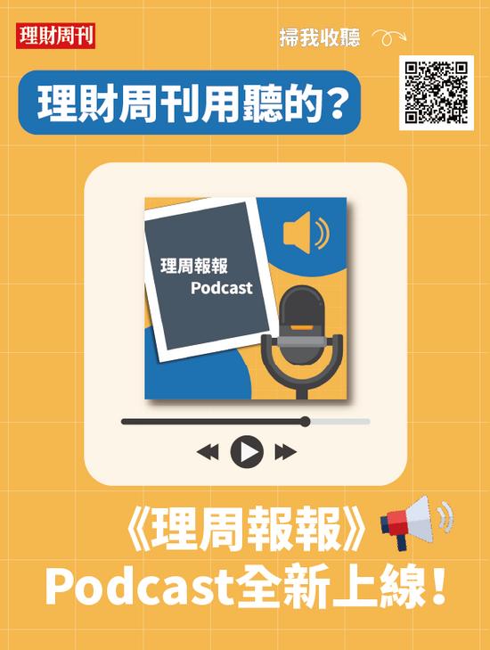 理財周刊Podcast上線啦 讓讀者用聽的就能掌握投資新訊