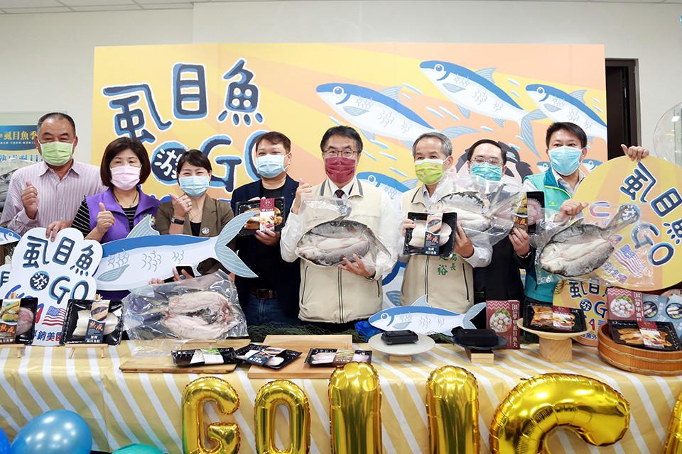 台南虱目魚拓展外銷美國新通路  黃偉哲:開發國際市場提升利潤