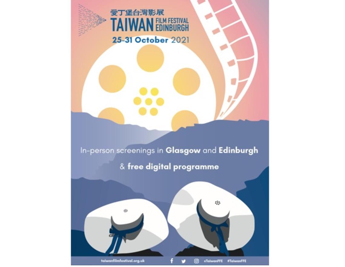2021愛丁堡臺灣影展即將開幕    現場配樂重新詮釋臺灣經典紀錄片