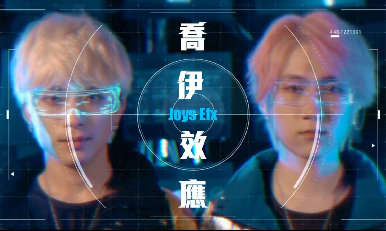〈喬伊效應Joys Efx〉啟動音樂新潮流 MV全球首播