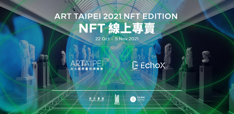 NFT 登陸 ART TAIPEI 2021!EchoX 攜畫廊協會將 NFT 帶入藝術策展