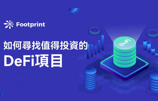 Footprint|DeFi避坑指南: 如何從數據尋找值得投資的專案