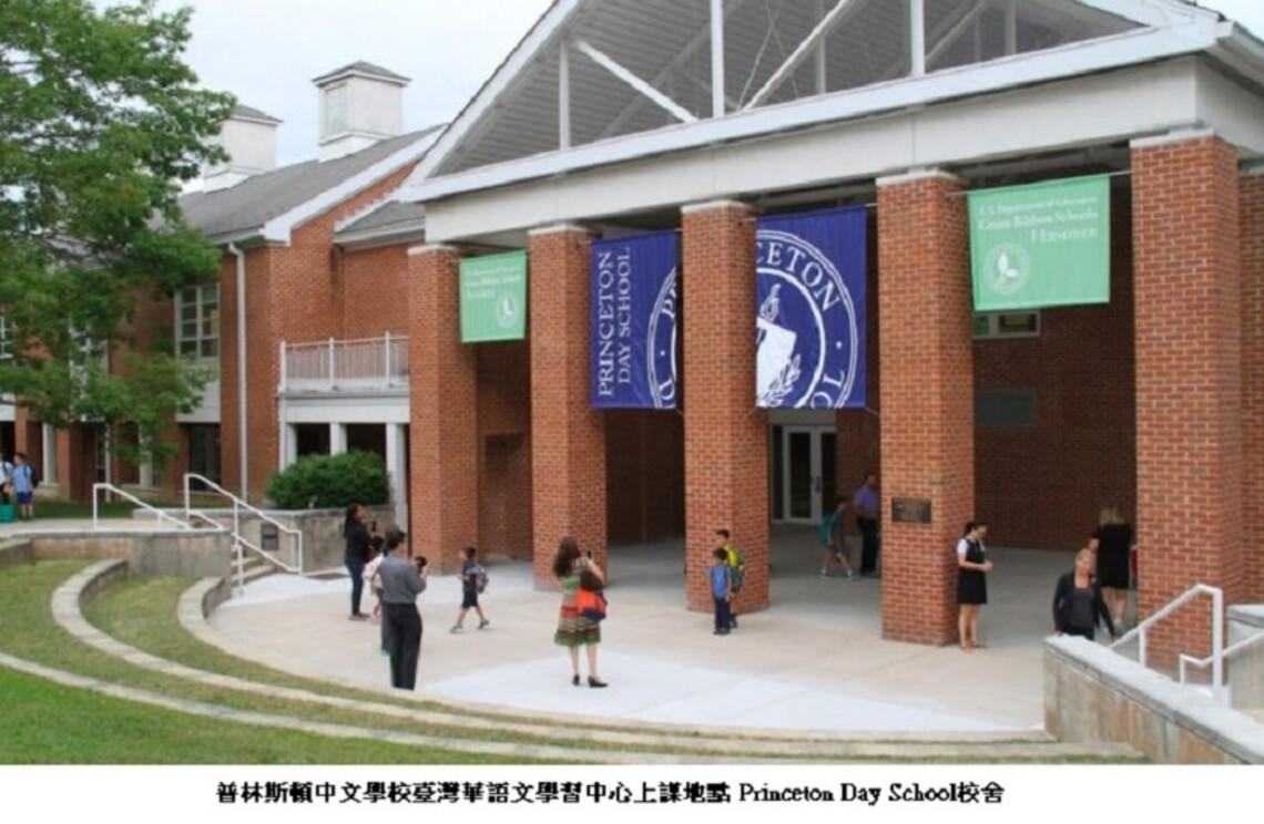 美國普林斯頓中文學校臺灣華語文學習中心     積極推展中華文化