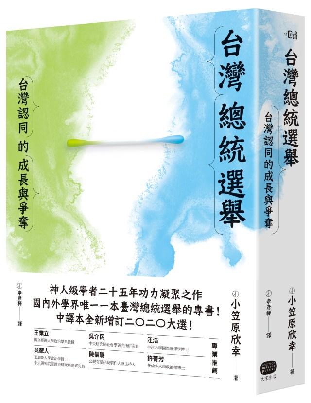 訪問《臺灣總統選舉》作者小笠原欣幸教授