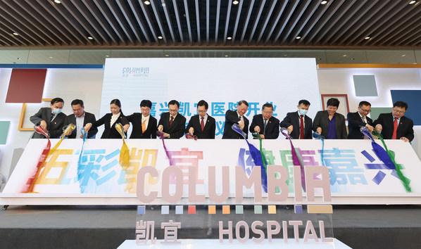 哥倫比亞中國第三家醫院,嘉興凱宜醫院正式開業
